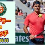 R.フェデラー (R.Federer) vs M.チリッチ 全仏オープン 2021.06.03