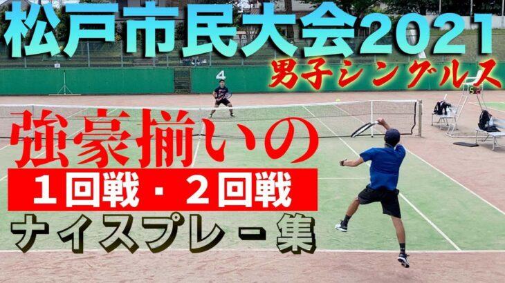 【松戸市民大会】男子シングルス1R・2Rのハイレベルなナイスプレー集!【テニス】