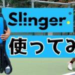 【テニス】Slinger Bag使ってみた!!(スリンガーバッグ)