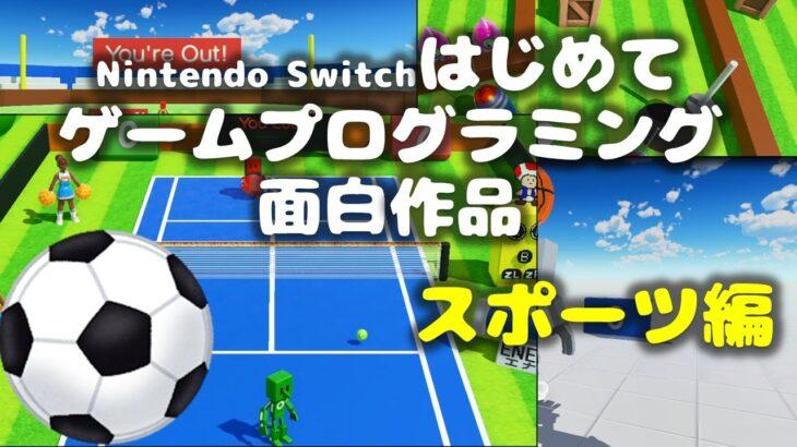 Switch「はじめてゲームプログラミング」面白作品スポーツ編~サッカー、バスケ、テニス、ボウリング、ゴルフ、野球など
