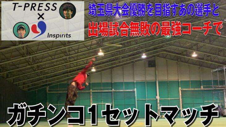 【テニス】T-PRESSコラボ前編!埼玉県大会優勝を目指すあの選手とガチシングルス!えぐいサーブが連発!