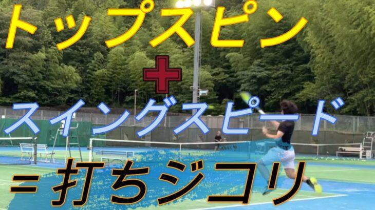 【シングルス】強打するためのトップスピン~打ちジコリ編~ 【TENNIS】