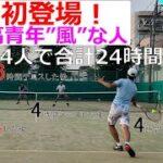 【テニス/ダブルス】好青年ぽい人が初登場【TENNIS】