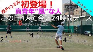 【テニス/ダブルス】高青年ぽい人が初登場【TENNIS】