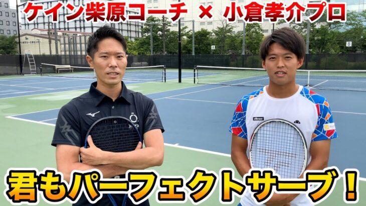 【テニス/TENNIS】必見!噂のサーブ専門コーチ!すべてできれば君もパーフェクトサーブ!