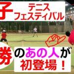 【テニス/ダブルス】白子テニスフェスティバル優勝者が当チャンネル初登場!【TENNIS】