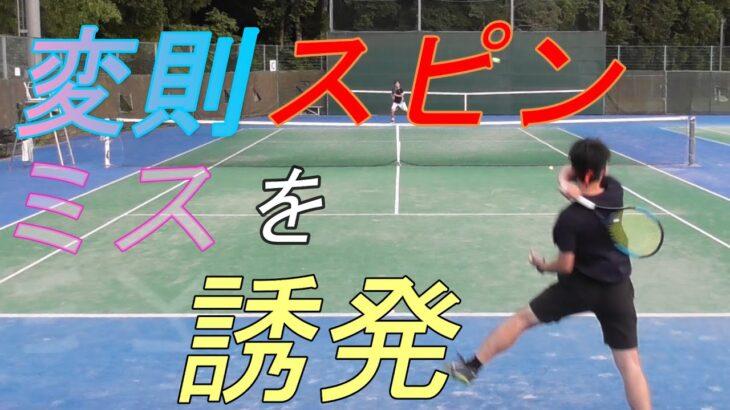 【シングルス】変則スピンでミスを誘う【テニス・TENNIS】