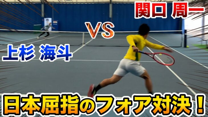 【テニス/TENNIS】日本屈指のフォア対決ついに決着!関口周一vs上杉海斗