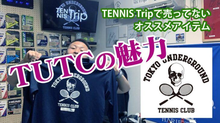 異色のテニスウェア!TOKYO UNDERGROUND TENNIS CLUB(TUTC)の魅力!