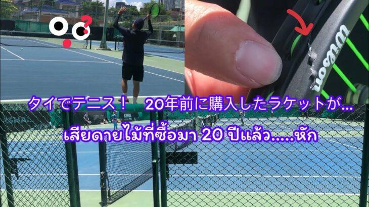 タイでテニス! 大事なラケットが…  เล่นTennis ที่ไทย!  เสียดายไม้…