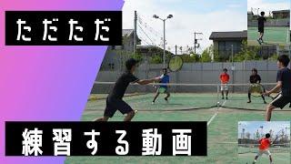 テニス練習動画(ダブルスメイン)  Tennis practice video (Doubles)