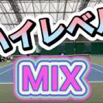 【Tennis/ダブルス】ハイレベルMIX(ミックス)ダブルス【MSKテニス】44