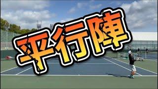 【Tennis/ダブルス】平行陣(ダブルポーチ)頑張る【MSKテニス】45