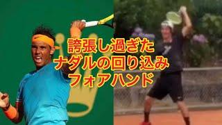 【テニス】誇張し過ぎたナダルの回り込みフォア テニス モノマネ 【あるある】【Tennis】Rafael Nadal forehand