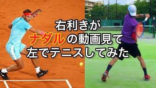 【テニス】右利きがナダルの動画見て左でテニスしてみた 【Tennis】Try tennis with left-handed Copying Rafa Nadal