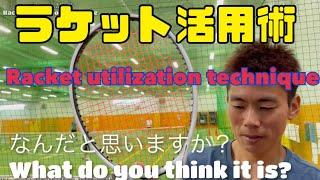 ラケット活用術ラケットの特徴を理解してテニス上達/Understand the characteristics of a racket and improve your tennis