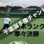 準々決勝VS千葉選手権チャンピオン 日本ランク大会