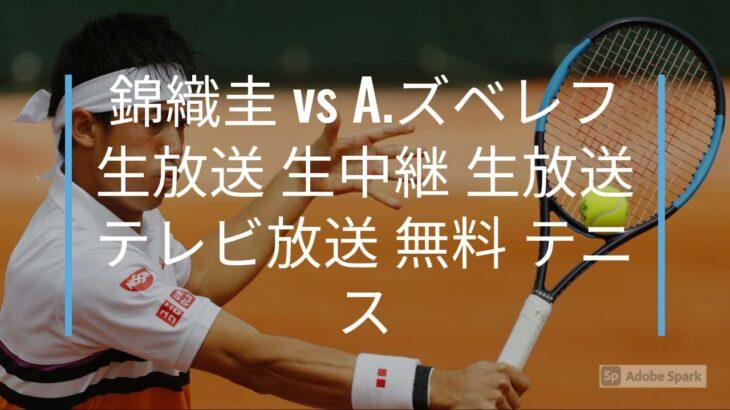【WATCHING】@!~2021年ハレオープンテニス32回戦 生放送 生中継 生放送 テレビ放送 無料 @!~