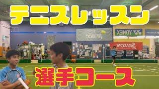 ノンフィクションYouTubeテニスレッスン選手コース(完成版)Non-fiction YouTube tennis lesson (completed version)