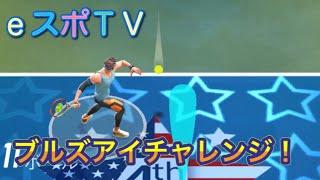 【iOS/Android】Tennis Clash/テニスクラッシュ『ブルズアイチャレンジ! vol.2』2021/6/24
