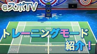 【iOS/Android】Tennis Clash/テニスクラッシュ『トレーニングモード紹介!』2021/6/25
