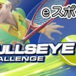 【iOS/Android】Tennis Clash/テニスクラッシュ『BULLSEYE CHALLENGEと、バッグ開封』2021/6/16