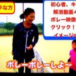 【 キッズテニス / kids tennis 】初心者の方必見!映像を繰り返しみて、ボレーのイメージを良くして練習できます
