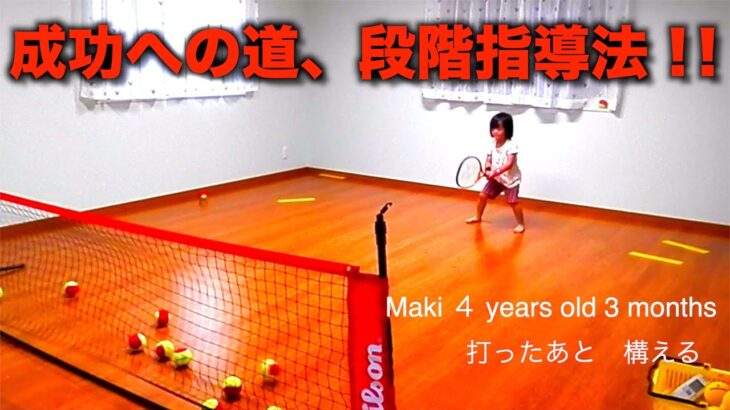 【  キッズテニス  /  kids tennis  】家でできるテニス !   打ったあと、構えることの重要さ!!! Maki 4 years old 3 months
