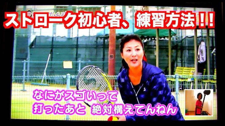 【 キッズテニス / kids tennis 】初心者の方必見!映像をみる事でストローク実践使用のイメージUPになります   Maki 4 years old 6 months
