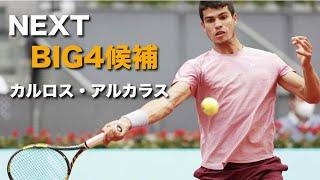 【テニス】nextナダル or ジョコビッチと目されるスター候補、カルロス・アルカラスのスーパープレイ【アルカラス】alcaraz