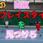 【tennis/ダブルス】MIXダブルス〜自分のプレイスタイルを見つけろ〜【MSKテニス】47