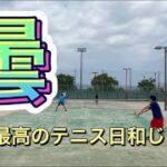 【tennis/ダブルス】曇って最高のテニス日和じゃね?【MSKテニス】46