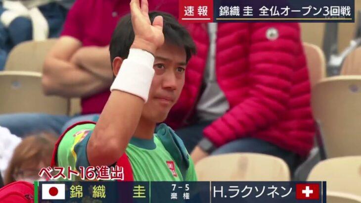 速報!錦織圭の全仏オープン3回戦結果!