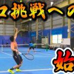 【テニス】会社員でプロテニスプレイヤー目指します!ペア大募集!!