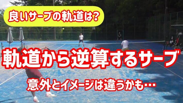 【良いサーブは、軌道のイメ―ジから】テニス 無意識のうちに、安全圏を狙い過ぎているかも…?