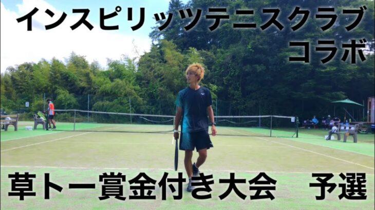 草トー賞金付き大会予選 インスピリッツテニスクラブコラボ