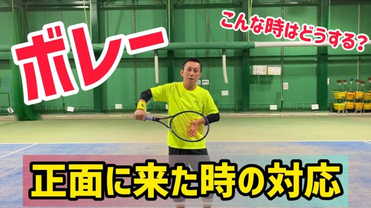 【テニス】ボレー 正面に来た時の対応