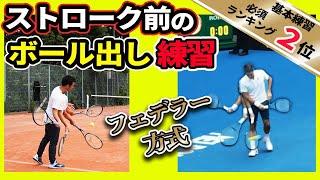 テニス必須練習!フェデラー選手に学ぶ基本が詰まりまくってるボール出しのやり方