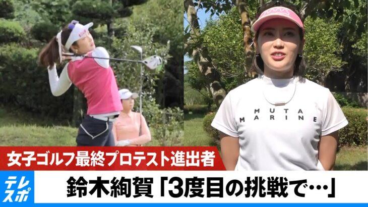 【女子ゴルフ】最終プロテスト進出者・鈴木絢賀