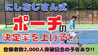【テニス】にしおじさん式 ポーチの決定力を上げるポイント!!