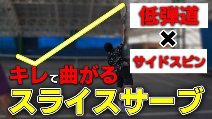 【テニス】スライスサーブで相手を崩せない?スライスサーブなのに跳ねる?それは、インパクトが違います。