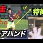 【天才系高速フォア】錦織圭のフォア特徴5選