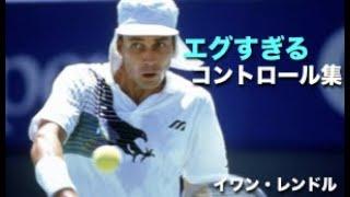 【テニス】エグすぎるコントロール。。。イワン・レンドルの精密機械テニス【レンドル】