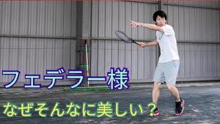 【テニス】ロジャー・フェデラー様イメージ+少し両手