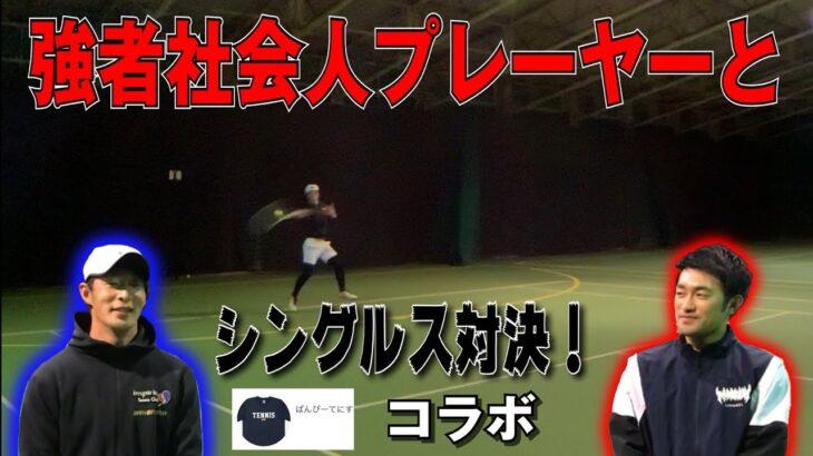 【テニス】強者社会人プレーヤーとガチシングルス!ストローク戦は必見!ぱんぴーてにすコラボ!