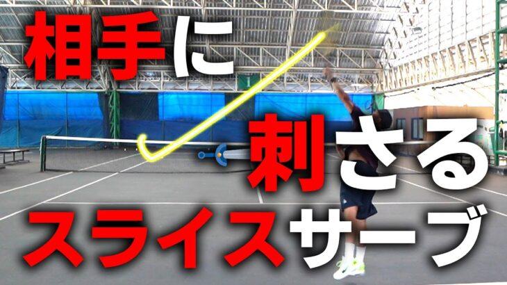 【テニス】刺さるスライスサーブは逆サイドでも使える?低身長な人にこそ使って欲しいスライスサーブ続編。
