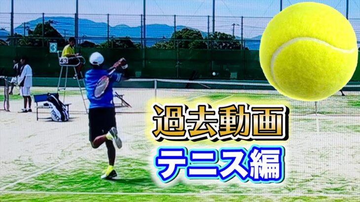 【初心者→テニス歴9ヶ月まで】成長を記録した過去動画①