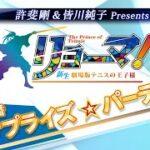 『リョーマ!新生劇場版テニスの王子様』記念特番 サプライズ☆パーティー
