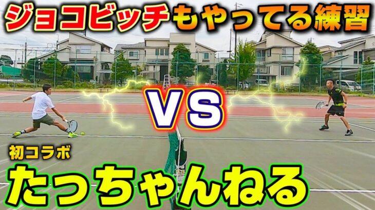 【テニス】ジョコビッチもやってる練習⁉︎たっちゃんねる初コラボ!!