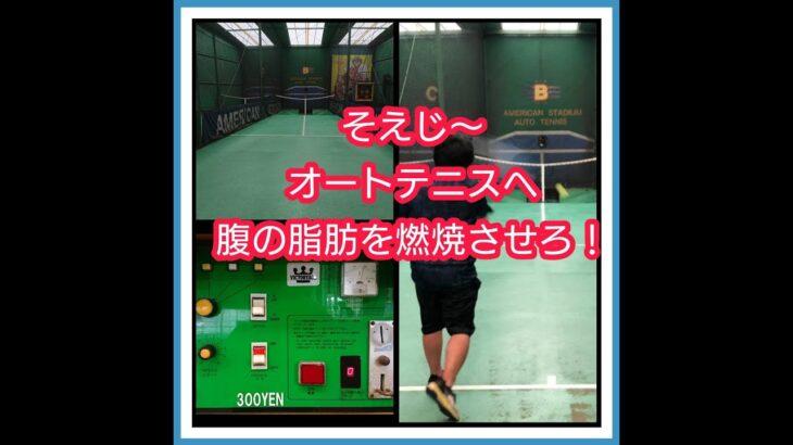 【ダイエット】そえじ〜オートテニスへ!腹の脂肪を燃焼させろ!